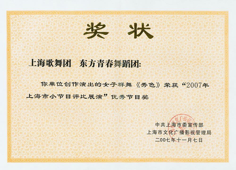 "<span style=""color:#5A5A5A;font-family:SourceHanSansCN-Regular;font-size:14px;"">《秀色》获得2007年上海市小节目评比展演""优秀节目奖""</span>"
